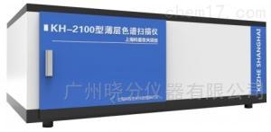 KH-2100法定型双波长薄层色谱仪