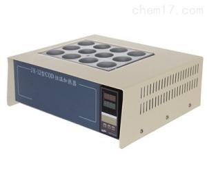 JH-12 COD恒温加热器