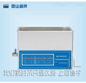 昆山舒美台式数控三频超声波清洗器600W