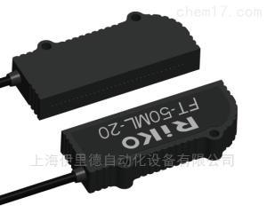 FT-50ML-20 台湾力科(RIKO)塑胶光纤对照式厂家直销