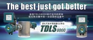 TDLS8000 波长可变半导体激光光谱仪日本横河Yokogawa