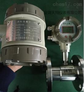 TXLWEY純凈水專用流量計 純凈水流量計選型