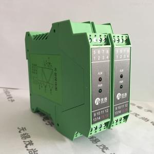 MS-GL11D 一路输出一通道输入信号隔离器