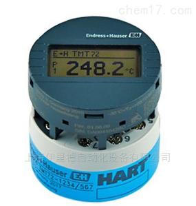 iTEMP TMT72 E+H恩德斯豪斯通用温度变送器通过HART®通信