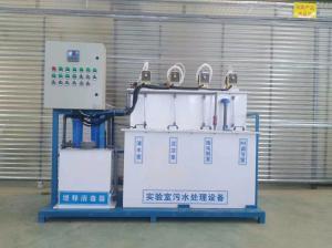 化学实验室废水处理设备