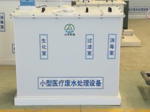 貴州銅仁小型醫院污水處理設備處理原則