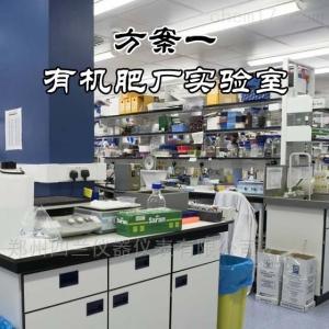四蘭 有機肥實驗室檢測方案