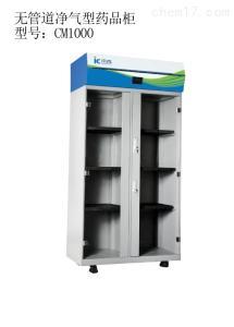 CM1000无管道净气型药品柜