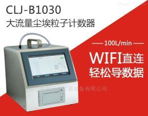 CLJ-B1030 大流量空气洁净尘埃粒子计数器-生产厂家
