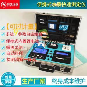 JH-TD502 水质多参数快速检测仪水质测试仪