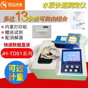 JH-TNZ201 国标法总氮的检测仪器总氮测定器