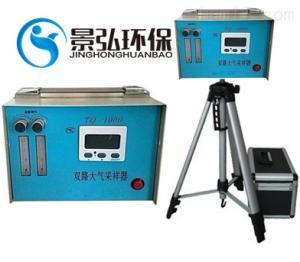 TQ-1000型 大气数据测试系统双路采样器大气采样仪