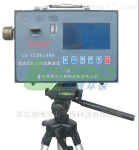 LB-CCD1000FB 便携式防爆粉尘检测仪,微电脑控制仪器