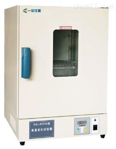 GW/YH-9030A高温老化试验箱
