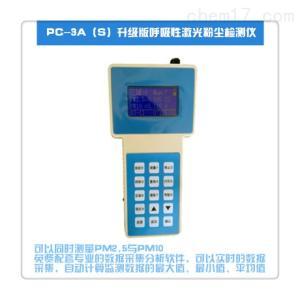 PC-3A型 激光粉尘仪测TSP数字粉尘检测仪