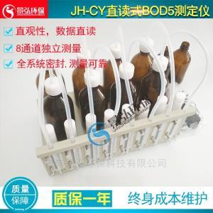 JH-CY BOD水质快速分析仪数显溶解氧测定仪