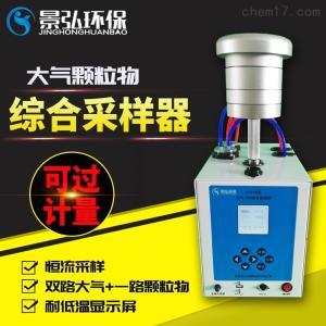 JH-2024型 恒流采样器的用法大气监测仪器