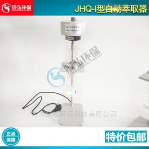 JHQ-I型 自動固相萃取自動萃取檢測儀石油類
