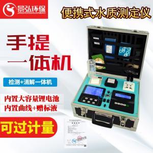 JH-TD02系列 便携式水质检测仪器参数测定仪