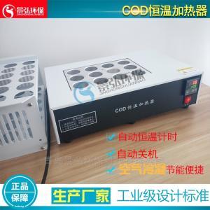 JH-YR型 COD恒温加热器加热孔部位恒温均匀