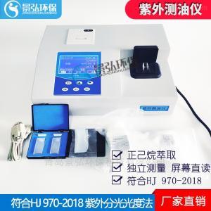 JH-U100 紫外测油仪价格自动紫外分光油量检测
