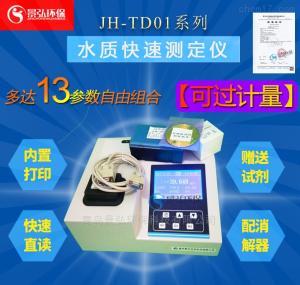 JH-TC201 粮仓水分快速测定仪cod(溶解氧)测量仪