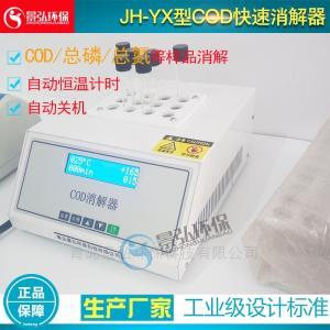 JH-YX cod快速消解器供应商cod自动消解仪