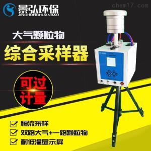 JH-2132B型 恒温恒湿自动连续大气采样器大气检测方法