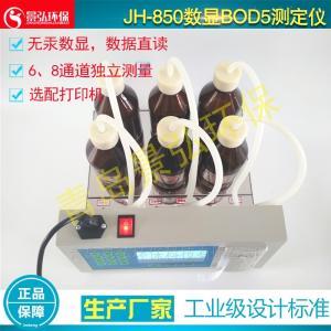JH-850 数显全自动微电脑智能温控器bod快速检测