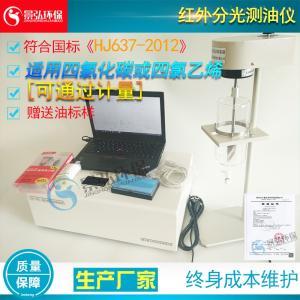 JH-OIL-8 水中油含量测定仪油份检测仪
