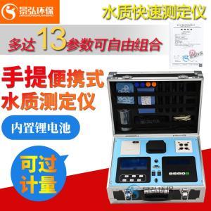 JH-TP202 总磷水质自动分析仪技术要求水质总磷检测仪