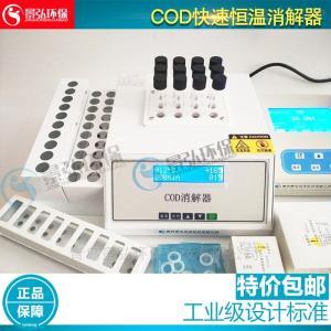 JH-YX COD回流消解器自动完成恒温计时
