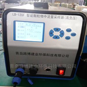 LB-120F(GK) LB-120F(GK)型智能 颗粒物中流量采样器
