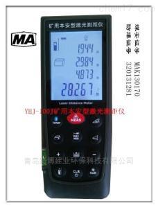 LB-100J LB-100J 矿用本安型激光测距仪无