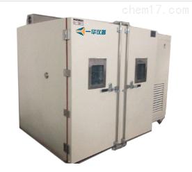 GDW/YH-1500L高低温试验箱