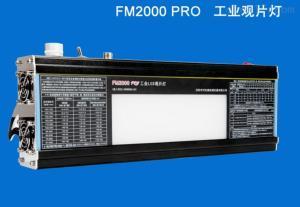 FM2000PRO工业观片灯评片灯测量范围