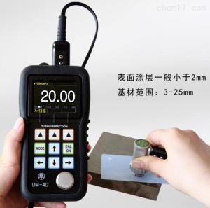 UM-4D穿透涂层超声波测厚仪检测方法