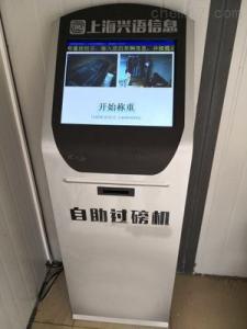 XY-SCS 山東200噸自助付錢觸摸屏一體機二維碼收款