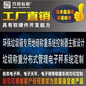 XY-TCS 蘇州防水秤稱重系統自主設計控制器主板RFID