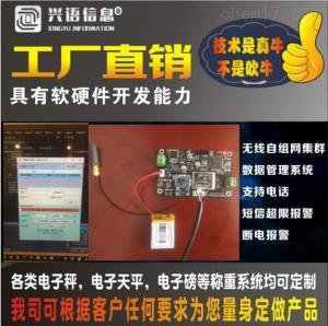 XY-TCS 南京垃圾稱重管理防腐秤用GPRS模塊數據傳輸