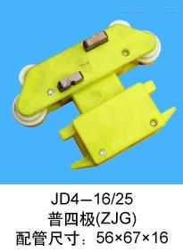 JD4-16/25普通型四極集電器