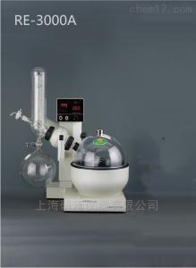 RE-3000A 旋转蒸发器RE-3000A