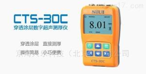 CTS-30B CTS-30B汕超SIUI數字超聲測厚儀