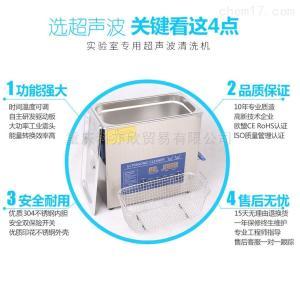 KYX-240HQG 雙頻超聲波清洗機