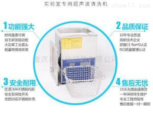KYX-80HQG 雙頻超聲波清洗機