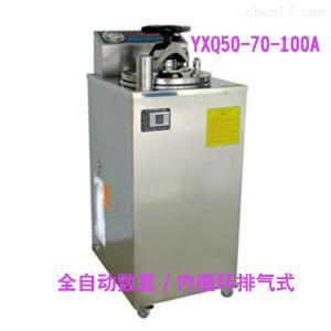 医疗器械高温灭菌烘箱YXQ-70A高压灭菌器