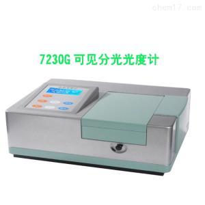 7230G可见分光光度计 食品、药品光学测量仪