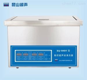 KQ-500DV数控超声波清洗机 功率可调乳化器
