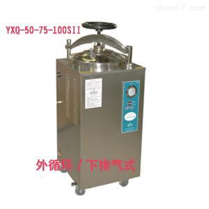YXQ-30SII立式压力蒸汽灭菌器 高温灭菌锅