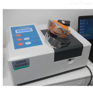 723PC可见分光光度计 水质环保光学测量仪